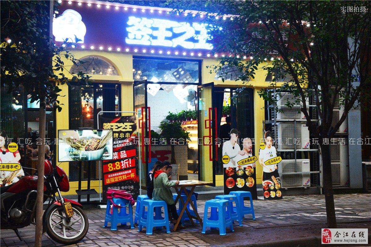 荔城美食:这家串串开业至今,天天排队……