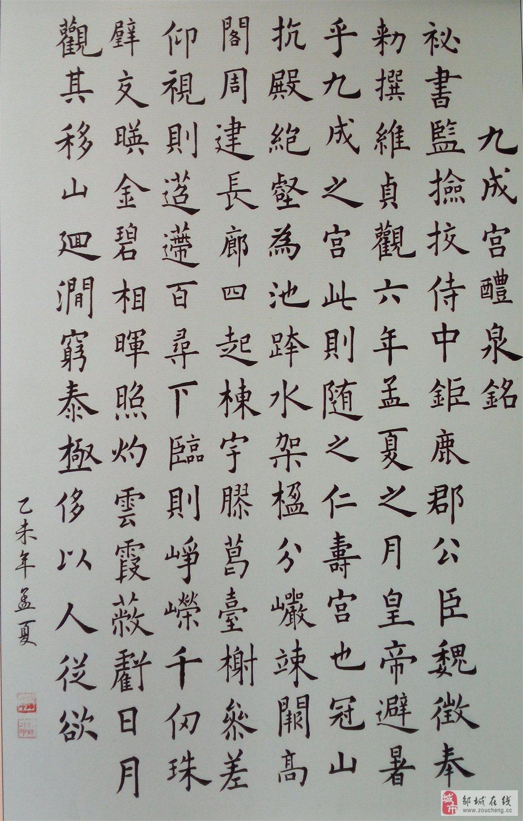 邹城地税局:韩西才先生书法作品欣赏!