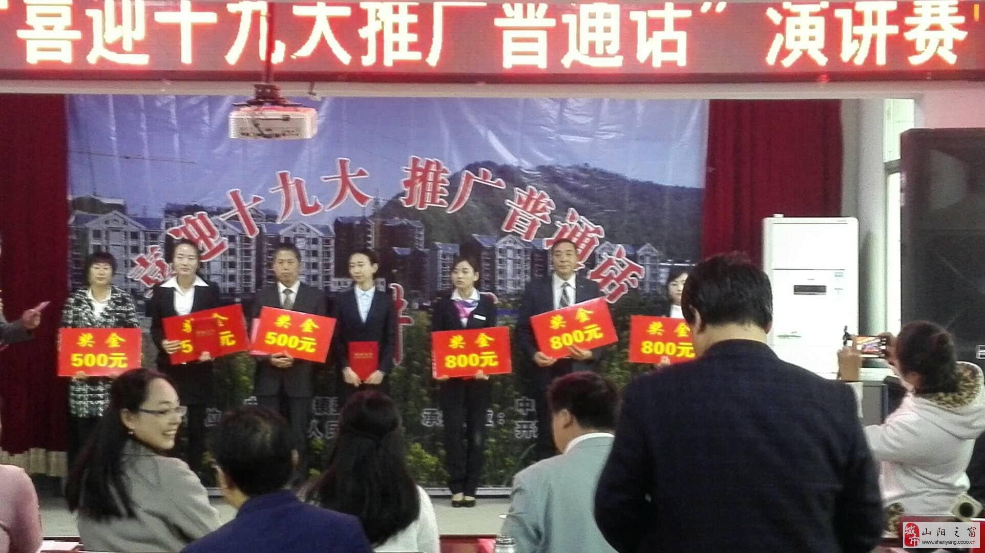"""中村镇举办""""喜迎十九大 推广普通话""""演讲比赛"""