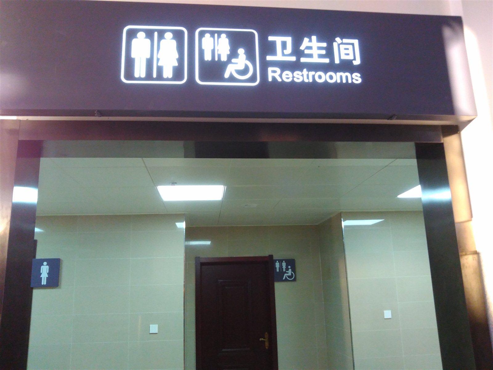 白城火车站厕所标牌