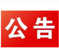 夹江县公安局交警大队关于机动车达到报废标准牌证作废的公告