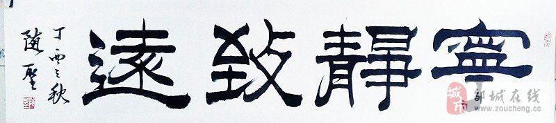 20171022:袁随圣先生书法作品欣赏