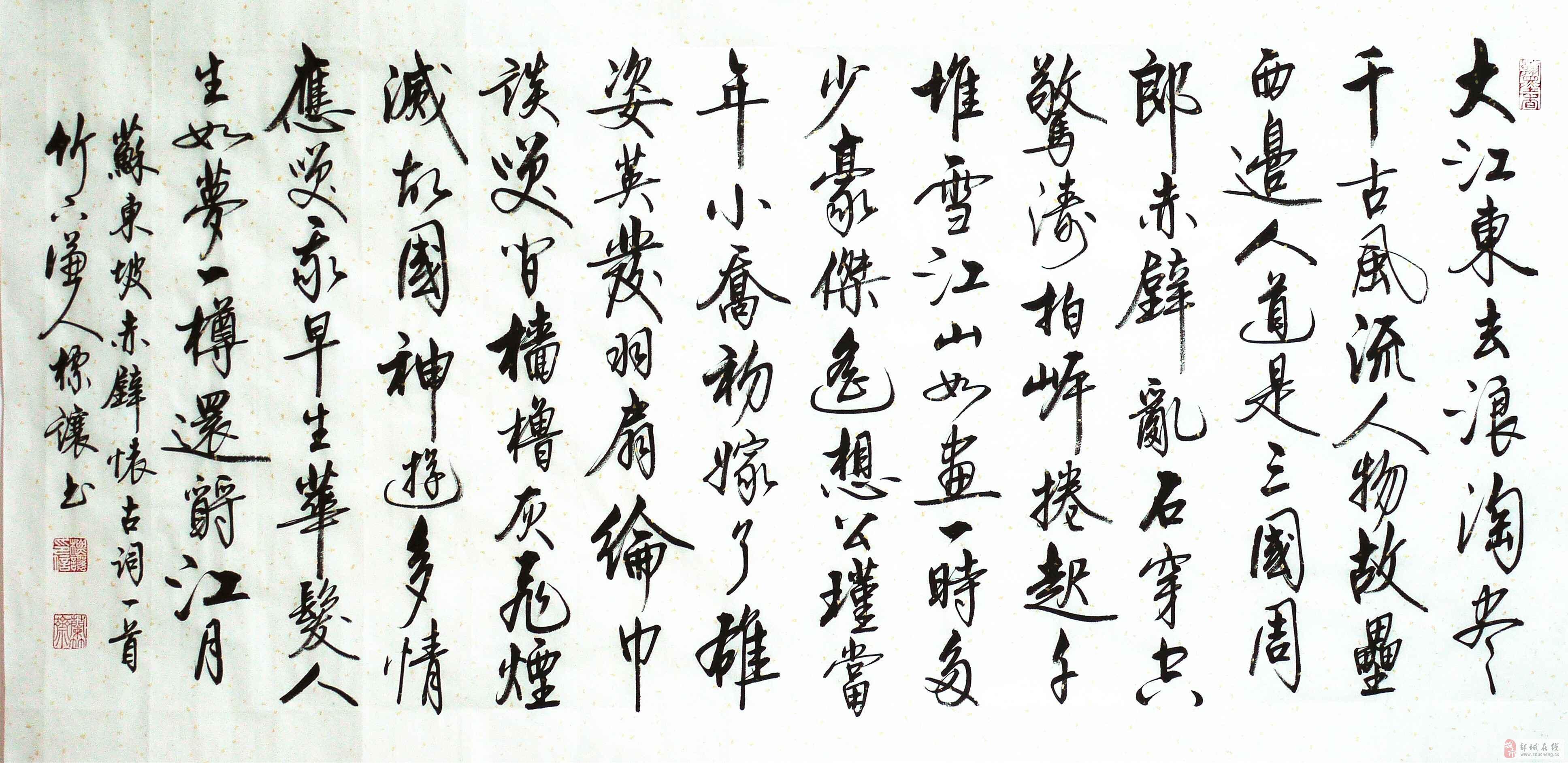 """20171022:竹下谦人先生书法作品""""赤壁怀古""""欣赏!"""