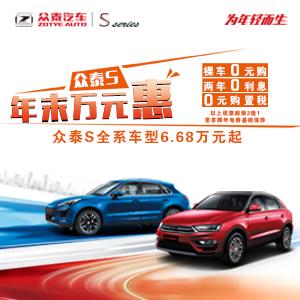众泰S系年末万元惠――裸车0元购按揭0利息0购置税