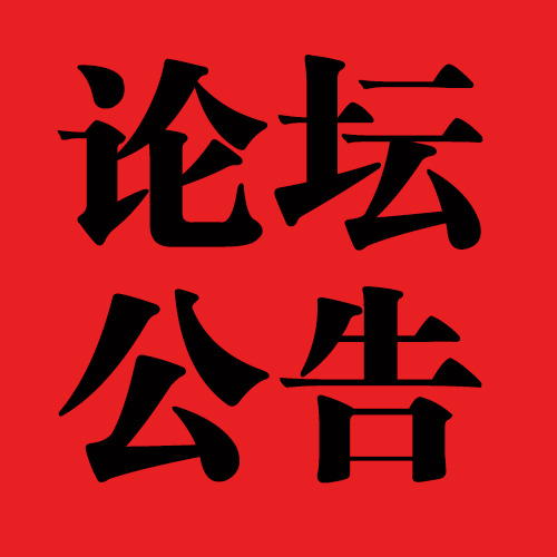 泸县论坛公告