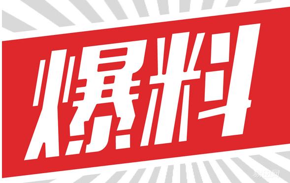今日泸县:说事 爆料