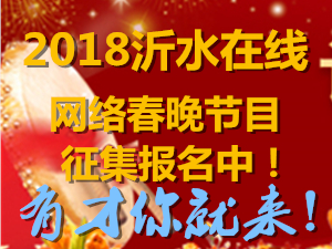 2018年沂水在线网络春晚节目征集报名中