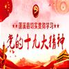 蓬溪县贯彻学习十九大精神