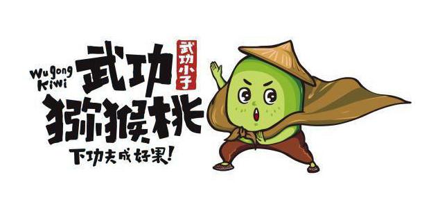 武功县果业局