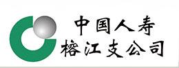 中国人寿榕江支公司