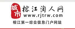 榕江淘人网