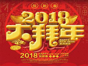 """【瑞狗迎春】2018武功��秀企�I商家""""��l大拜年"""""""