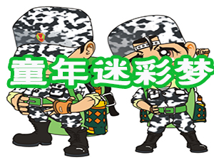 「童年迷彩夢」軍事夏令營第一期「成長之星」投票評選活動