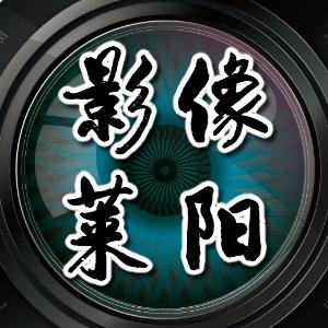 莱阳摄影版块标识