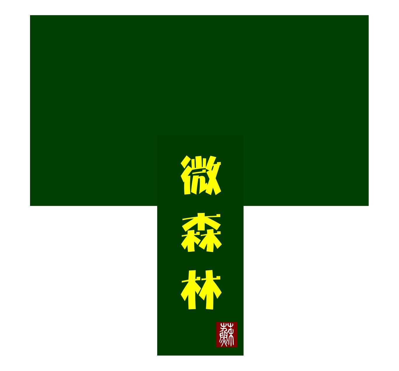 微森林养花圈子