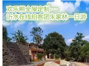 欢乐熊全屋定制-沂水在线拍客团朱家林一日游