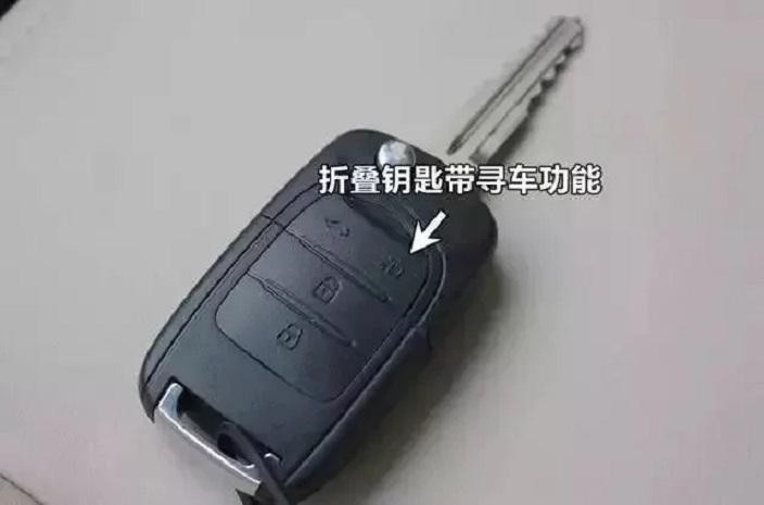 车钥匙上这几个秘密 很多人开到报废也不知道!分分钟救命