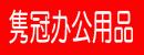 江山�h冠�k公用品商行