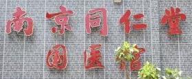 南京同仁堂国医馆