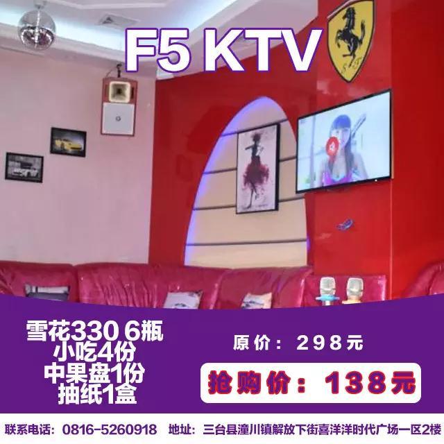138元��F5298元特惠套餐雪花6小吃4中果�P1抽�1