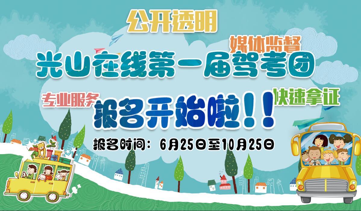光山在线第一届驾考团-金阳光驾校