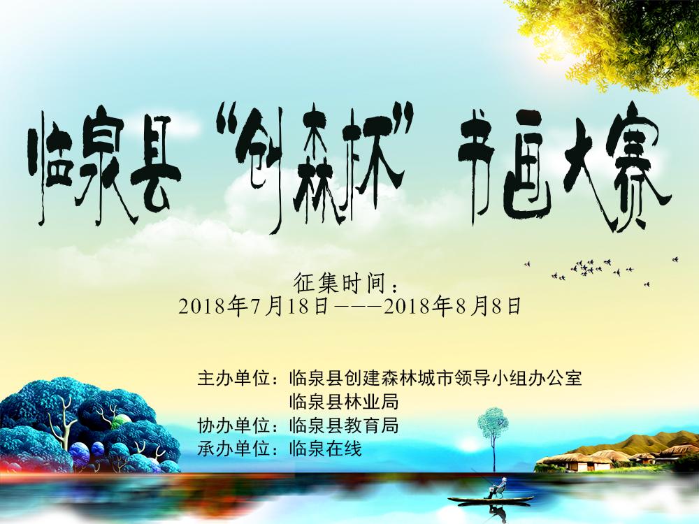 """临泉县""""创森杯""""书画大赛"""