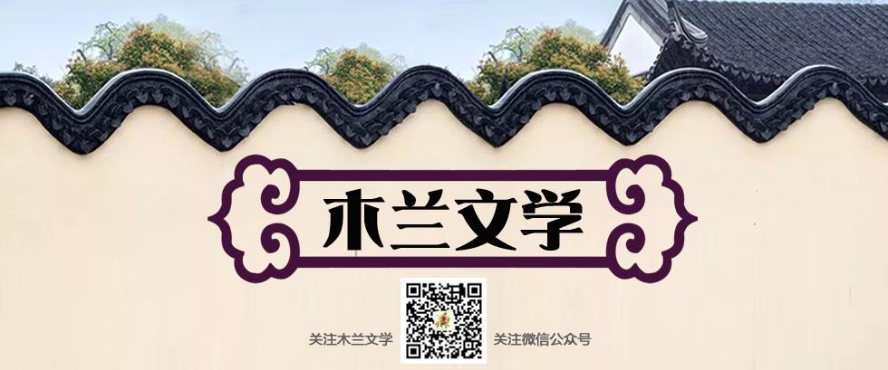 木兰文学封面