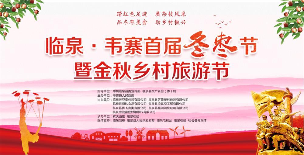 威尼斯人线上平台·韦寨首届冬枣节暨金秋乡村旅游节