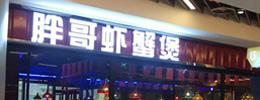 胖哥虾蟹煲