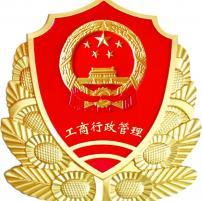 旺苍县食品药品和工商质监局