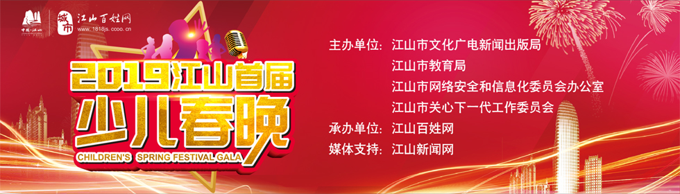 2019年江山首届少儿春节联欢晚会-论坛专题-江山论坛