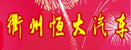 衢州恒大汽�