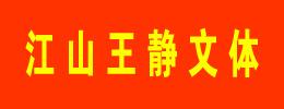 王�o文�w