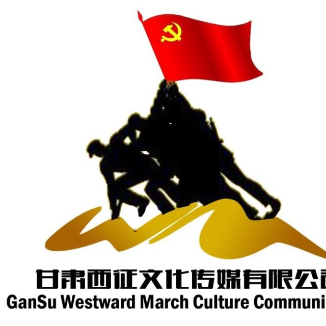 甘�C西征文化