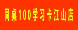 同桌100学习卡江山店