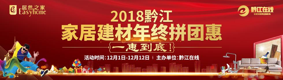 2018乐虎家居建材年终拼团惠,一惠到底!
