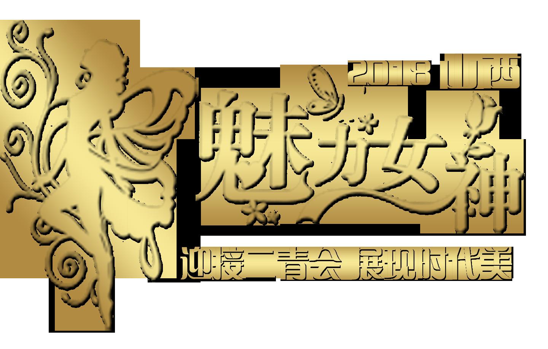 2018山西魅力女神