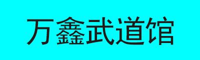 万鑫武道馆以及梦金园
