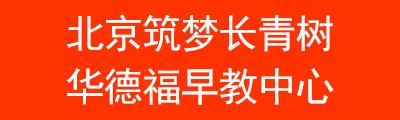 北京筑梦长青树博兴华德福园早教中心