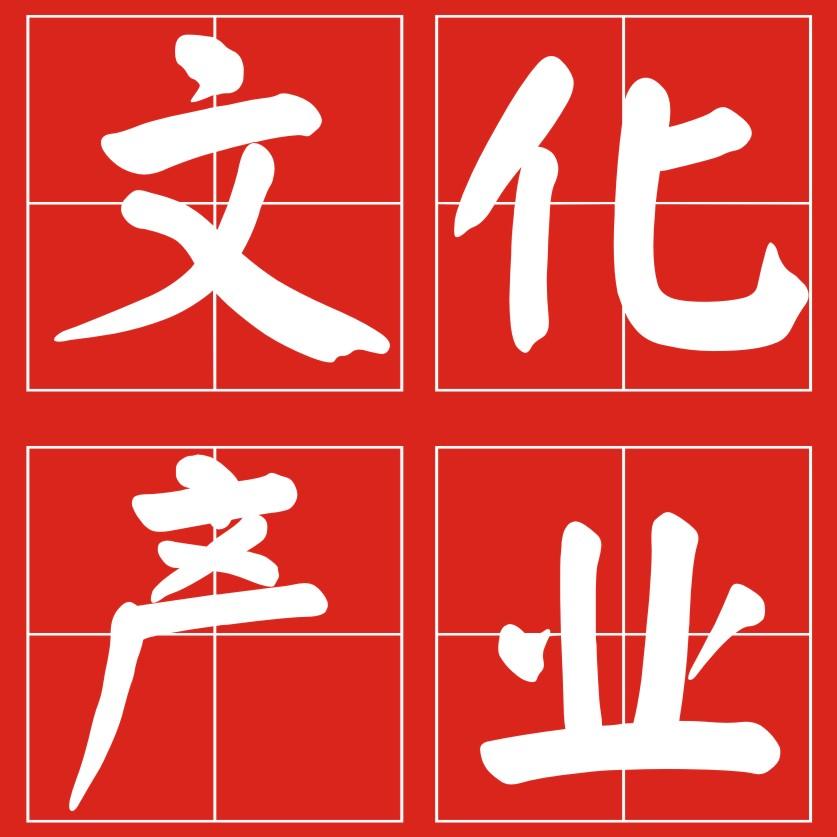 高安文化产业协会