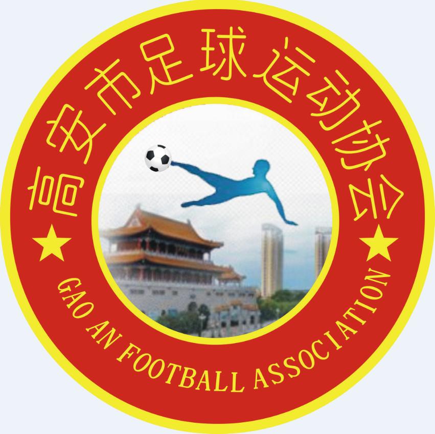 高安足球运动协会