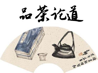 品茶论道版块标识