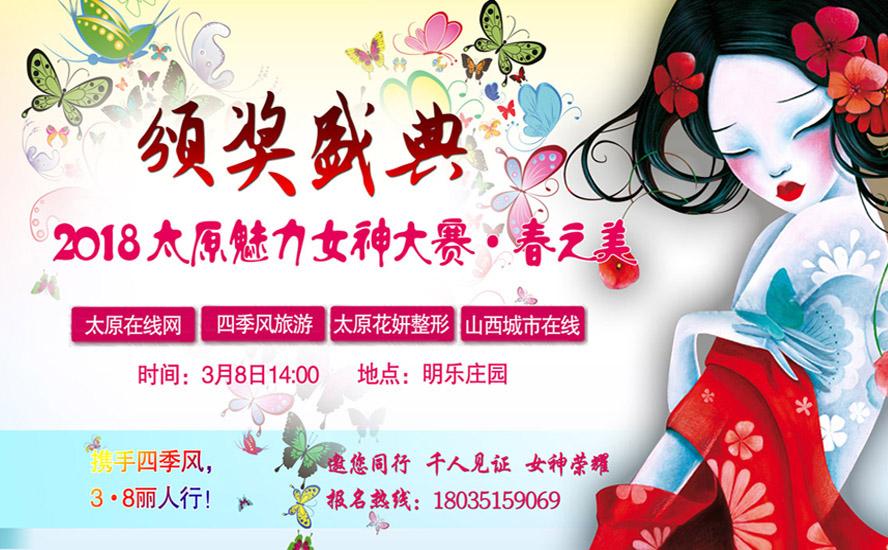 2018太原魅力女神大赛暨女神评委邀请赛