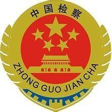 金沙游戏县人民检察院