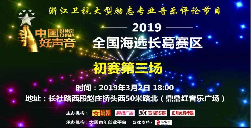 3月2日18点《中国好声音》全国海选长葛赛区 初赛第三场比赛