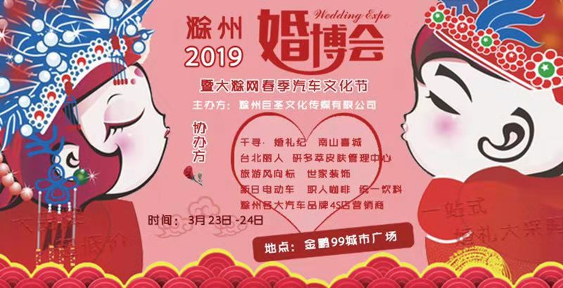 婚�尤�城,2019滁州婚博��即�㈤_��!