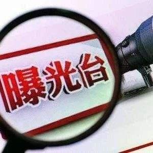 文明曝光台