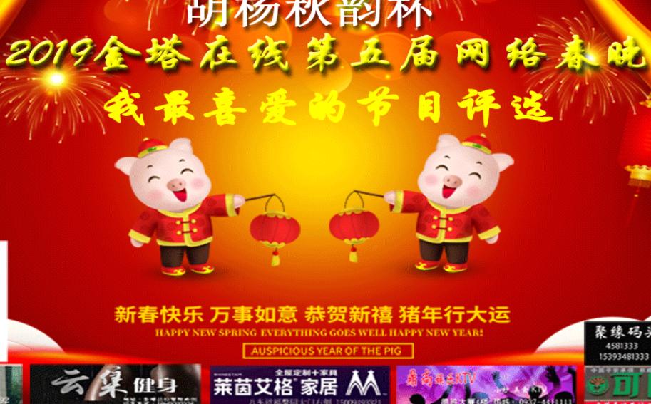 胡杨秋韵杯2019金塔在线第五届网络春晚我最喜爱的节目评选
