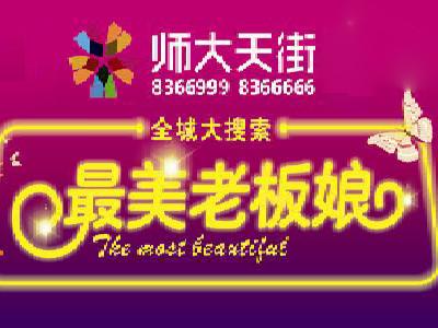 """""""师大天街""""杯亚博app官网,亚博竞彩下载最美老板娘活动【第八期】"""
