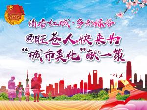 清香红城 多彩绿谷